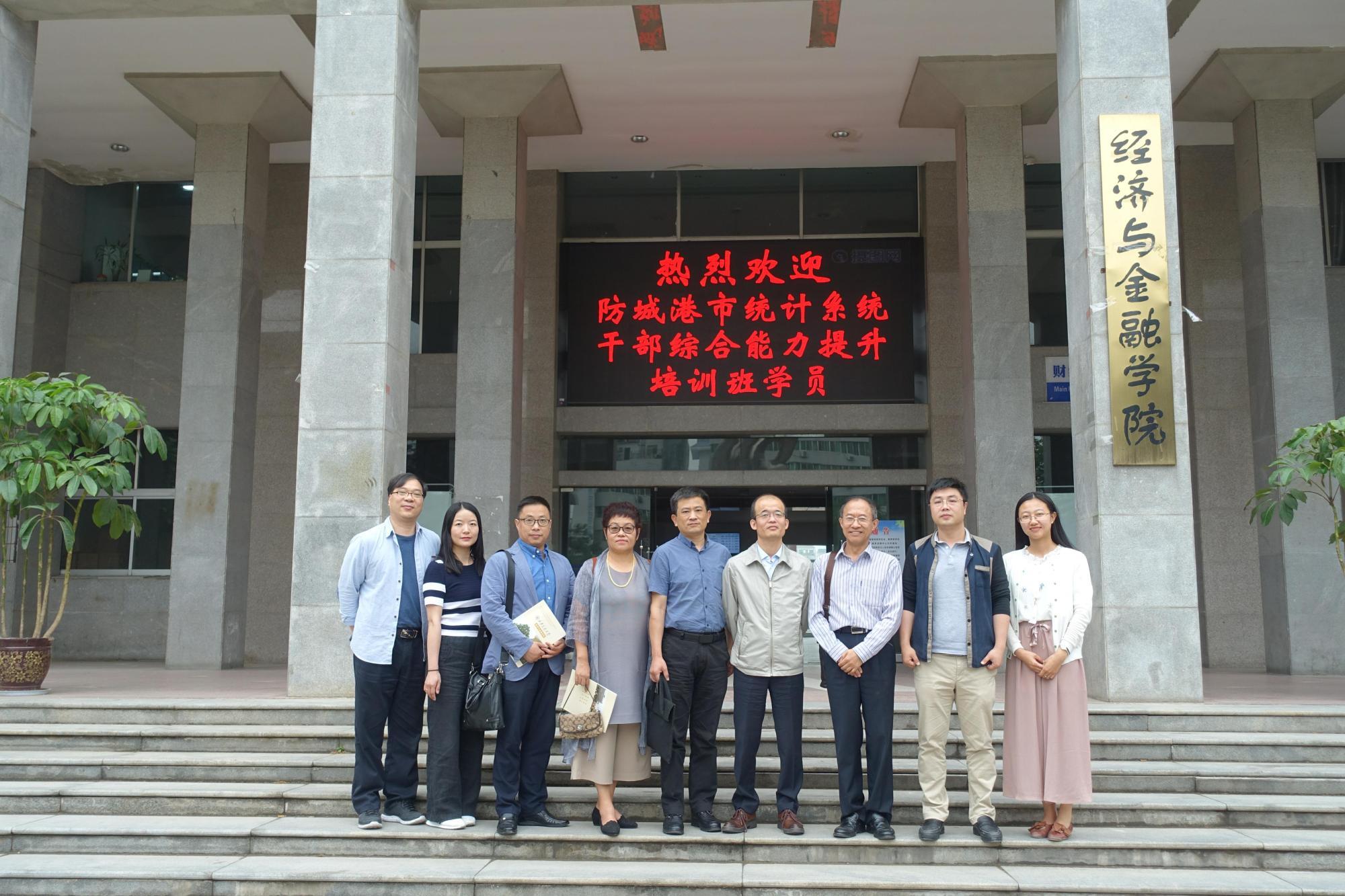 浙江工商大学经济学院王永齐副院长一行到访学院